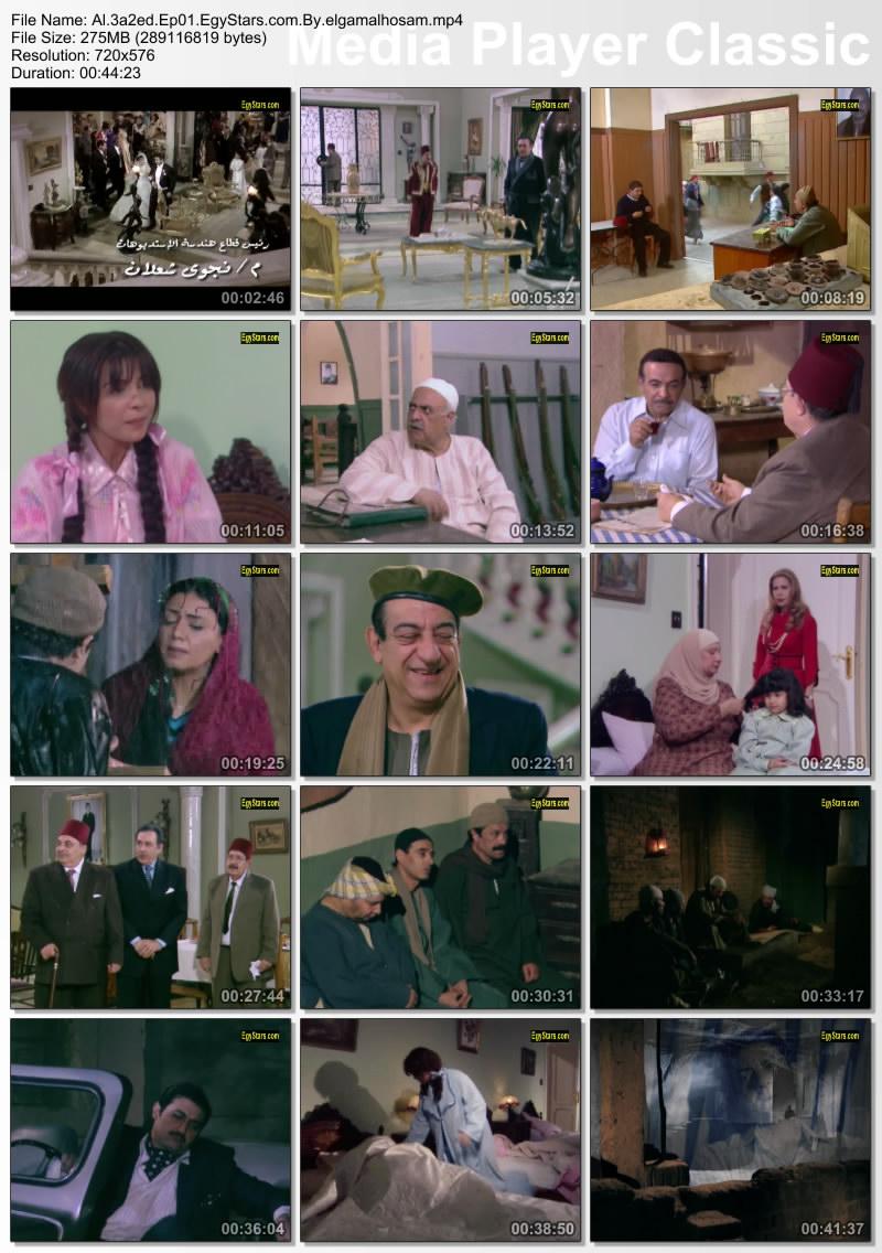 مسلسل العائد 2008 فتحي عبد 15811164552931.jpg