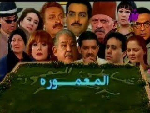مسلسل المعمورة 2004 أحمد عبد 15811638888981.jpg