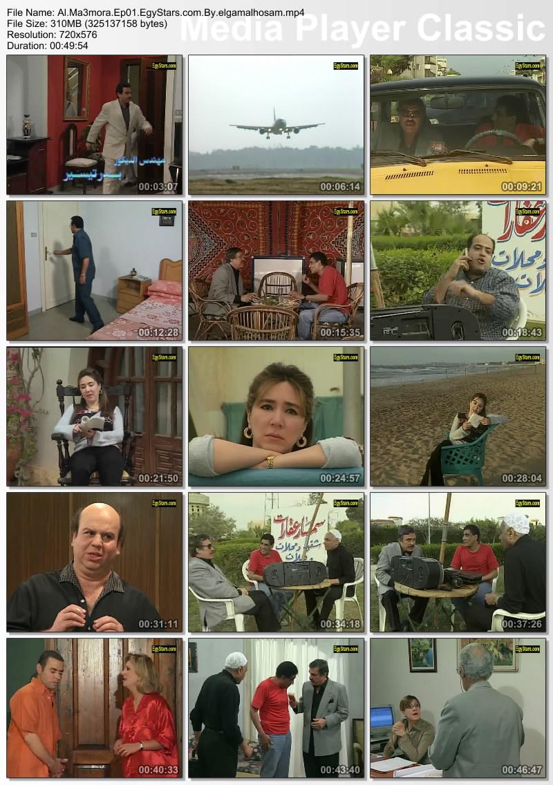 مسلسل المعمورة 2004 أحمد عبد 158116750478011.jpg