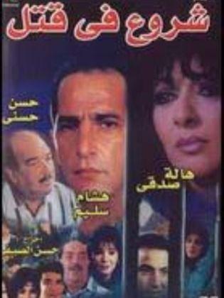 فيلم شروع في قتل 2000 158339426444081.jpg