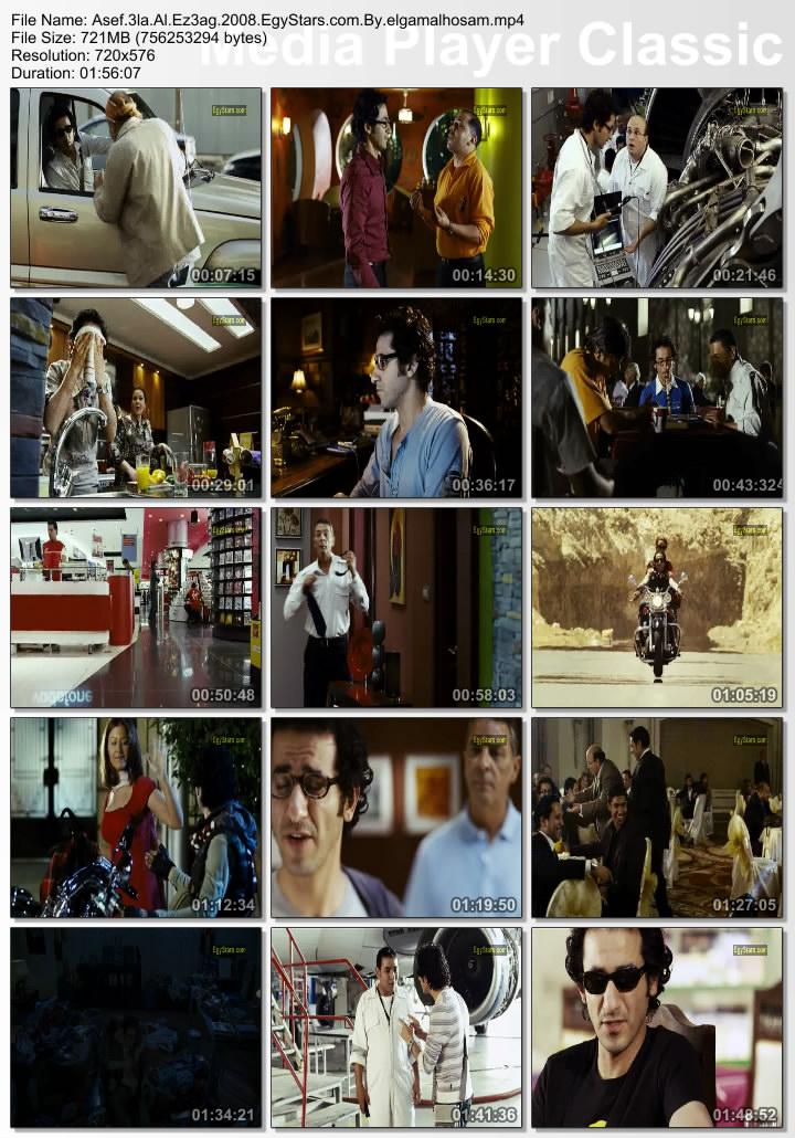 فيلم آسف على الازعاج 2008 159062635252331.jpg