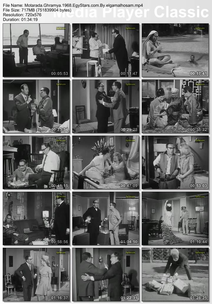 فيلم مطاردة غرامية 1968 فؤاد 15908501754992.jpg