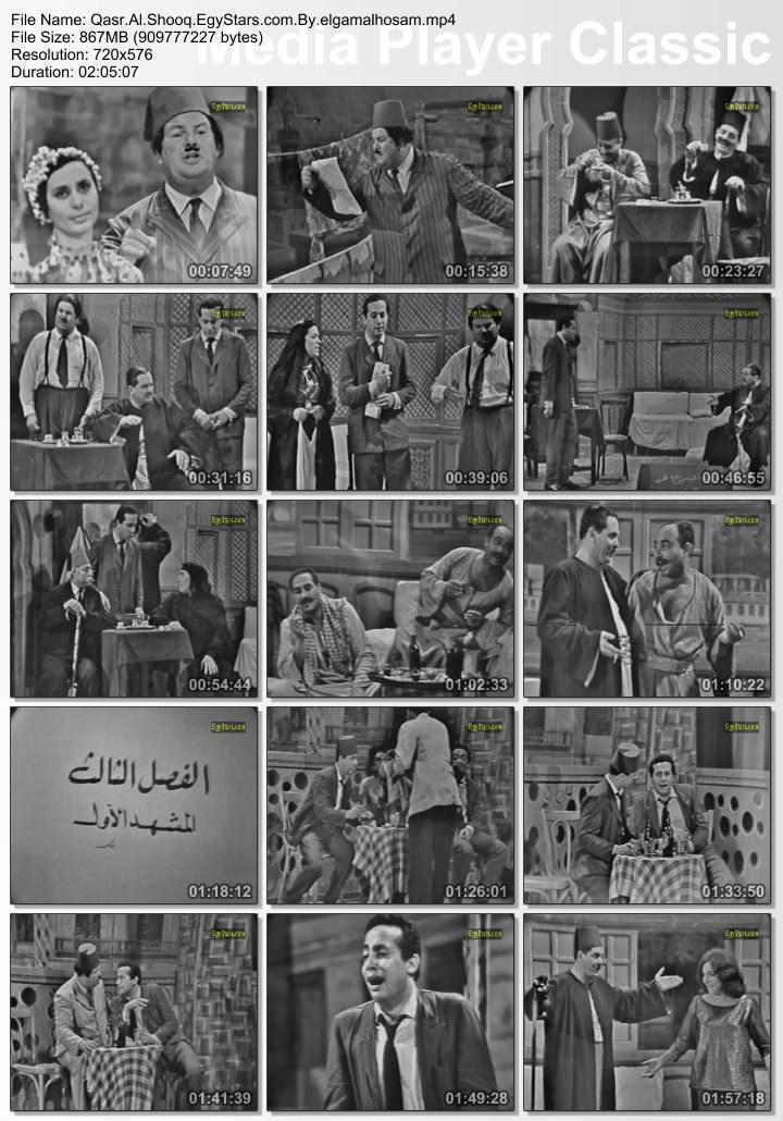 مسرحية قصر الشوق 1962 آمال 159318623035642.jpg