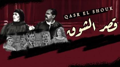 مسرحية قصر الشوق 1962 آمال 15932012279731.jpg