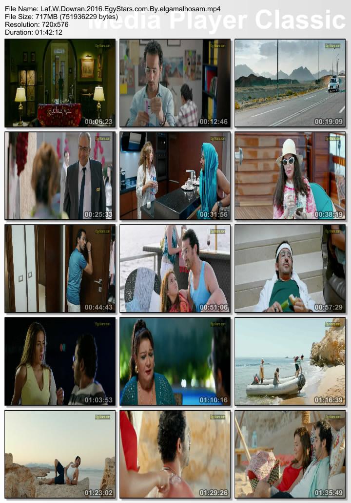 فيلم لف ودوران 2016 أحمد 159352456742292.jpg