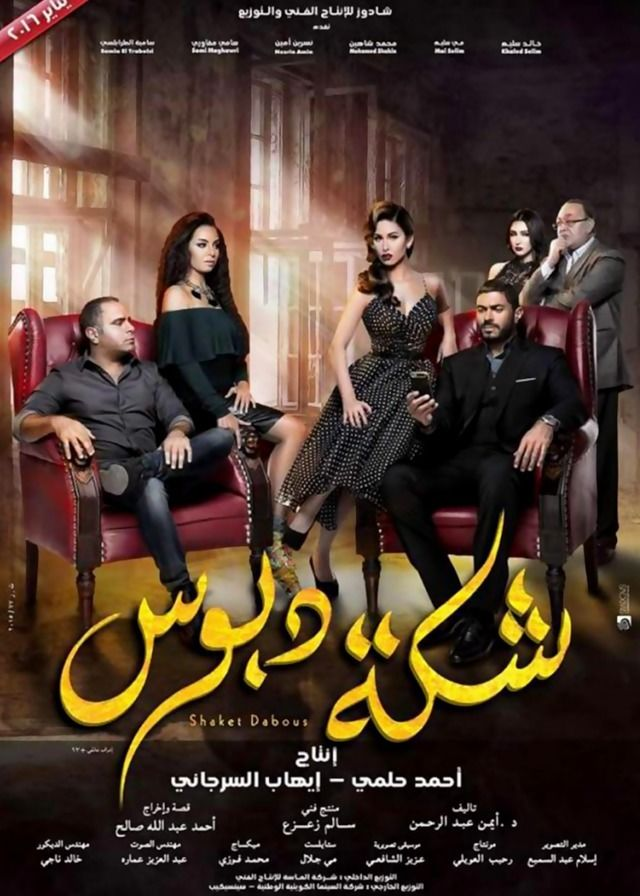 فيلم شكة دبوس 2016 -خالد 159355114002491.jpg