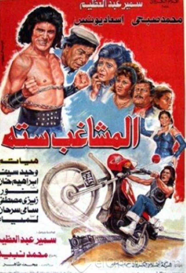 فيلم المشاغب ستة 1988 محمد 159645649143741.jpg