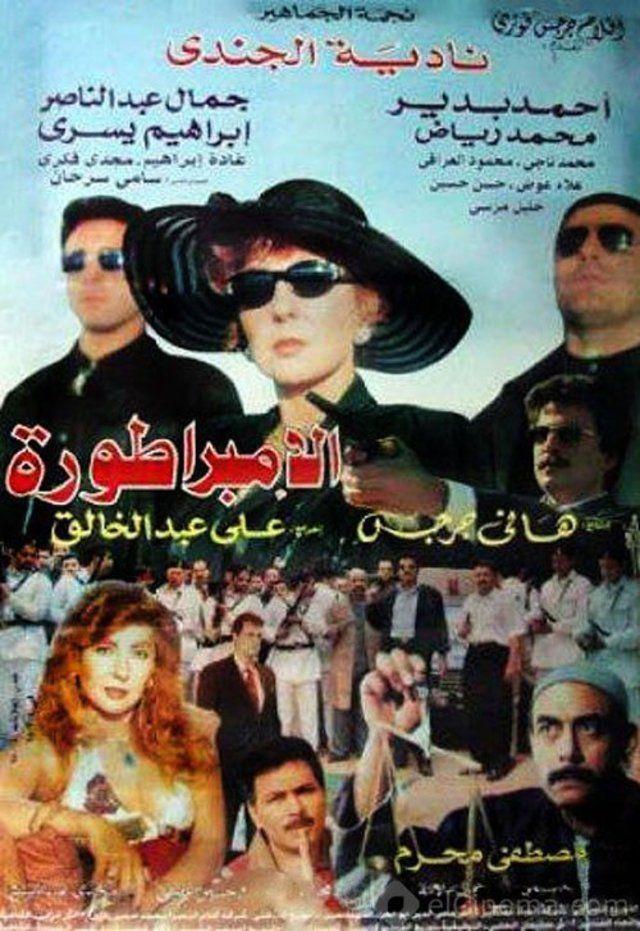 فيلم الإمبراطورة 1999 -نادية الجندي 160424236020151.jpg
