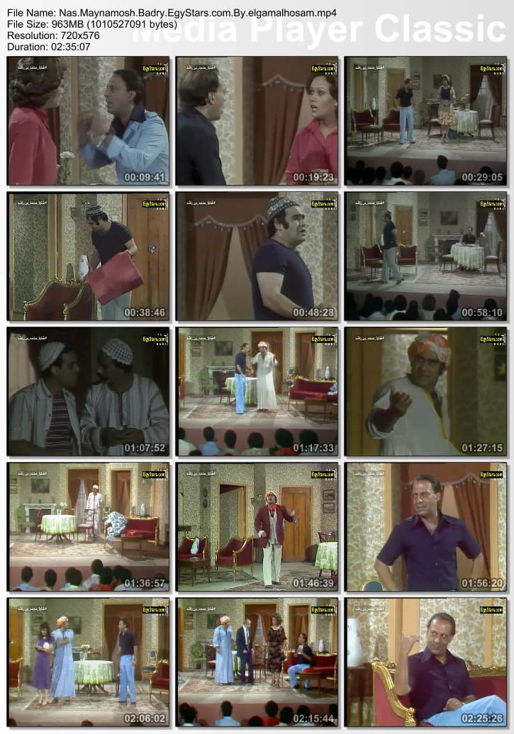 مسرحية ناس ما يناموش بدري 160902306259161.jpg