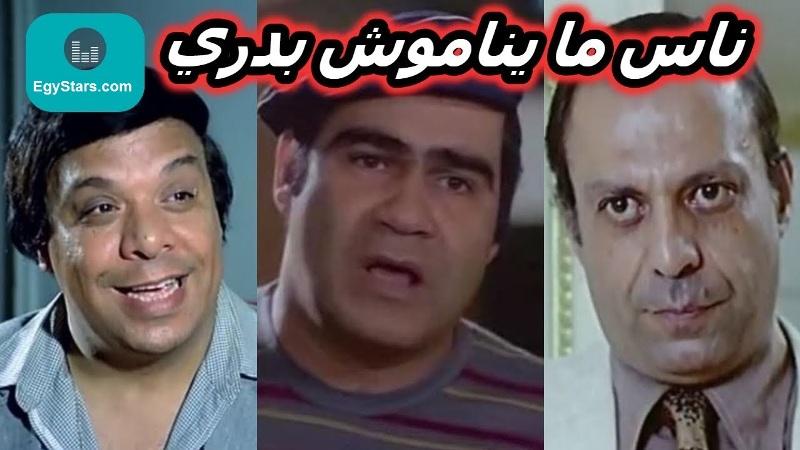 مسرحية ناس ما يناموش بدري 160902321578451.jpg